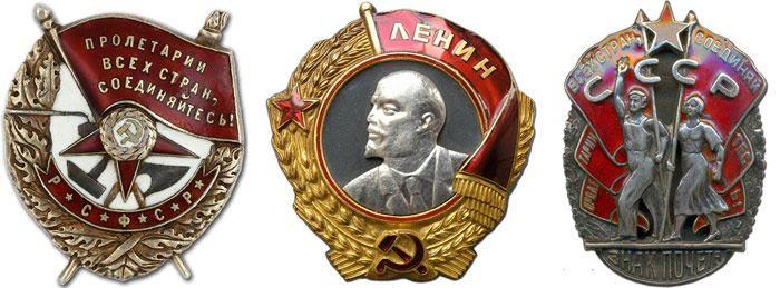 Продать орден, медаль в Киеве, Харькове, Одессе