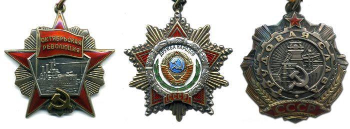 Продать награды в Киеве, Харькове, Одессе