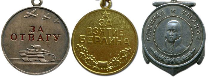 продать медаль СССР в Харькове
