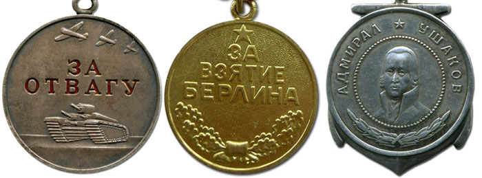 Кому продать награды в Мариуполе