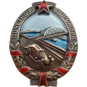 Знак Почетный СССР продать в Киеве, Харькове, Одессе