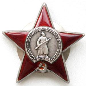 Орден ВОВ: Красная Звезда