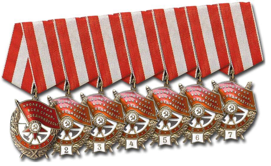 Орден Красного Знамени продать Киев, Харьков, Одесса