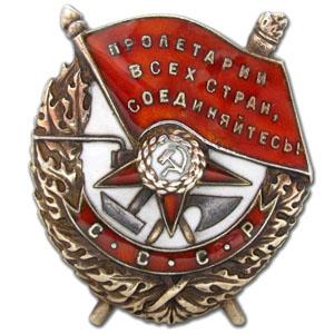 Орден ВОВ: Красное Знамя