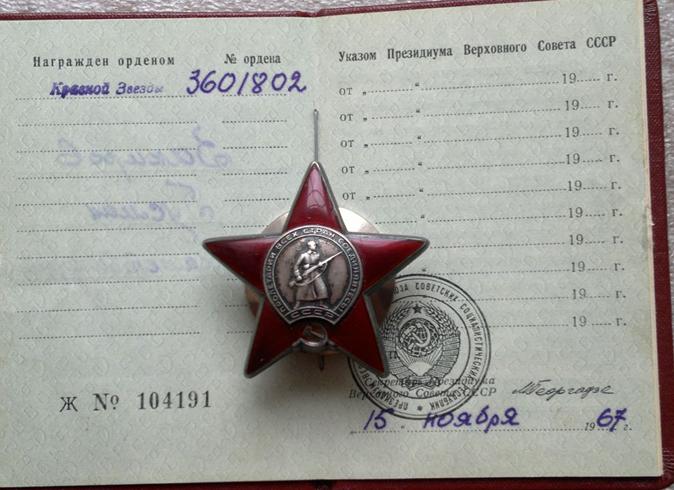 Орден Красной Звезды продать, оценить Киев, Харьков, Одесса