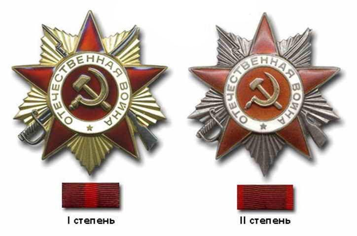 Орден Отечественной Войны продать Киев, Харьков, Одесса