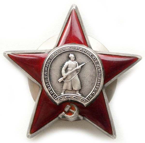 Продать Орден Красной Звезды в Киеве