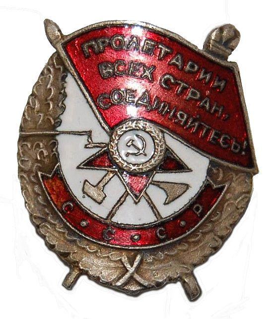 Орден Боевого Красного Знамени – оценка, продать в Киеве, Харькове, Одессе