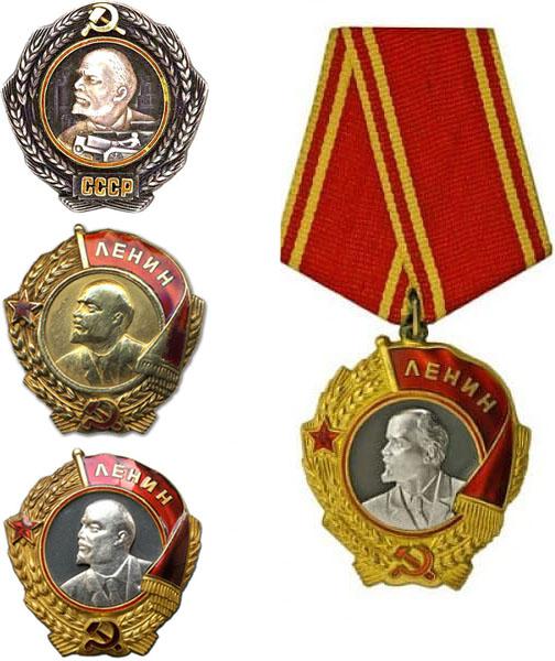 Орден Ленина цена, продать в Украине