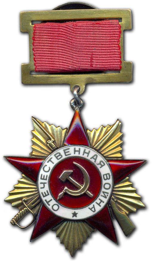 орден Отечественной Войны цена, продать в Киеве, Харькове, Одессе