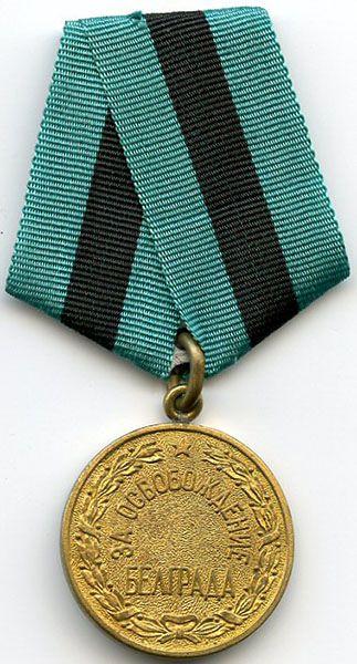 Медаль за освобождение Белграда продать в Киеве, Харькове, Одессе
