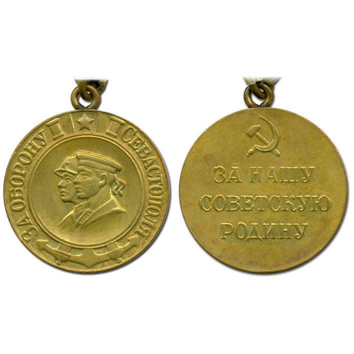 Медаль За оборону Севастополя продать в Киеве, Харькове, Одессе, цена