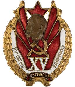 Советские знаки «Лучший» - оценить, продать в Киеве, Харькове, Одессе