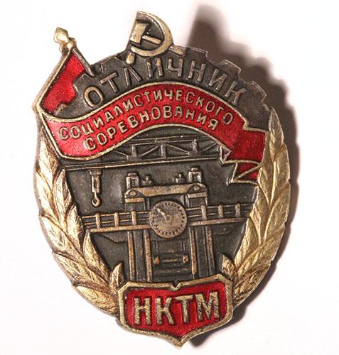 Продать знак Отличник соцсоревнования Киев, Харьков, Одесса